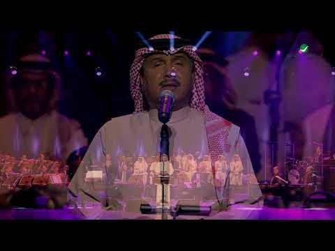 Mohammed Abdo … Bas Lahza - february kuwait 2017 | محمد عبده … بس لحظة - فبراير الكويت