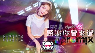 阿涵 & Ayo97 - 感谢你曾来过「DJ REMIX 伤感舞曲」⚡ 最新热爆 🎧