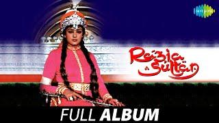 Razia Sultan | Aye Dil-E-Nadan | Jalta Hai Badan | Hema Malini | Dharmendra