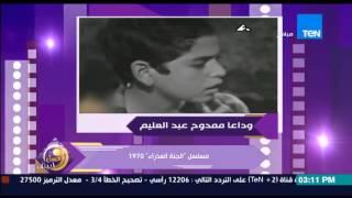 عسل أبيض - لقطات نادرة لمسلسل قديم شارك فيه ممدوح عبد العليم وهو طفل مع الفنانة كريمة مختار