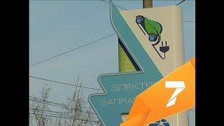 В Красноярске открылась первая зарядка для электромобилей