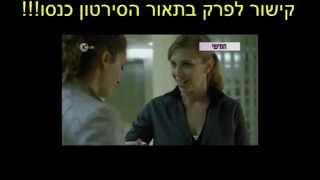 פאודה עונה 2 פרק 4