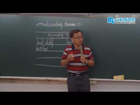 【行動補習網】《學士後醫學系》英文作文與時事 – 章超老師