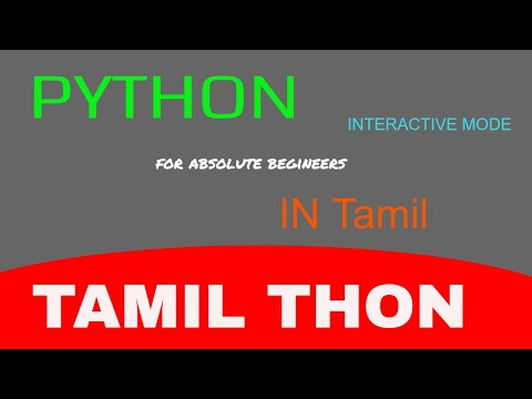 interactive mode in Tamil / GE8151 pspp interactive mode /Anna university  1st semester PSPP(GE8151)