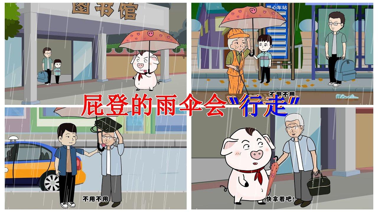 """【豬屁登的正能量】屁登雨傘會""""行走"""""""