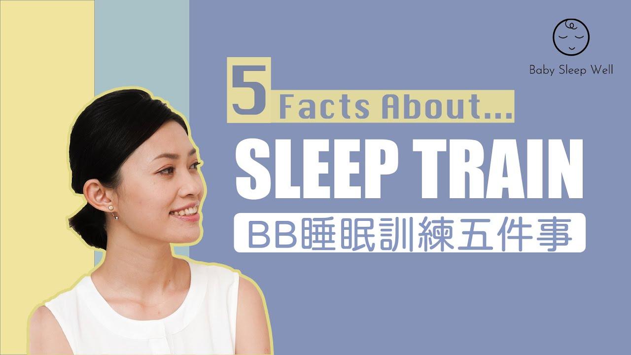 BB 睡眠訓練五件事