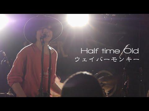 Half time Old 「ウェイバーモンキー」LIVE MV