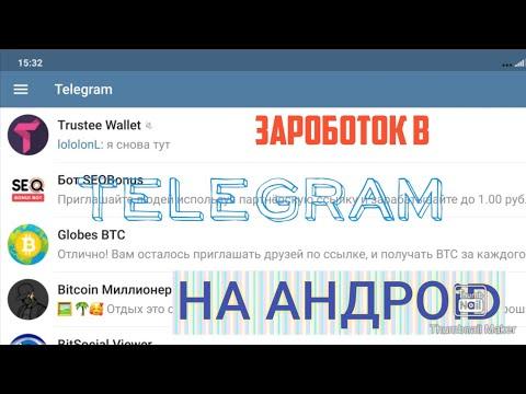 КАК ЗАРАБОТАТЬ В Telegram НА АНДРОИД БЕЗ ВЛОЖЕНИЙ | СПОСОБЫ ЗАРОБОТКА В ТЕЛЕГРАММ.
