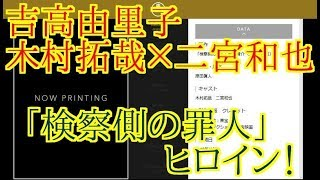 吉高由里子、木村拓哉×二宮和也「検察側の罪人」ヒロイン!松重豊、山崎...