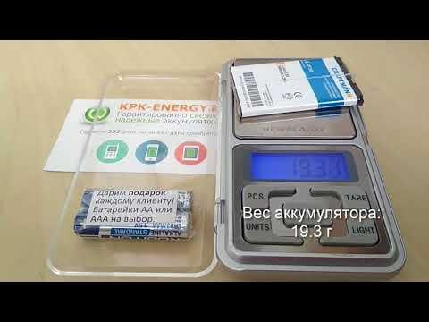 Аккумулятор LGIP-430A для LG KP105, KP108, KP110, KM330 - 900 mAh