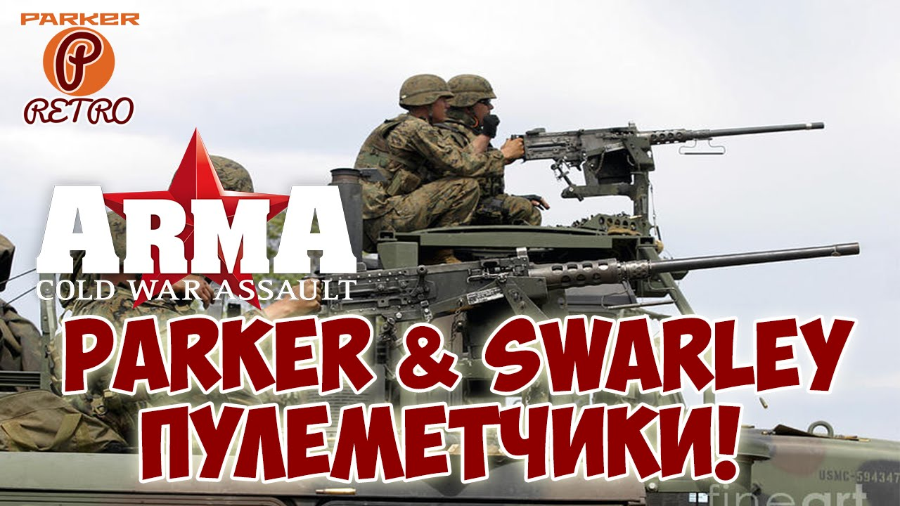 Военное дело #1 - (ARMA) - Пулеметчики - YouTube