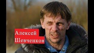 Шевченков Алексей ЛИЧНАЯ ЖИЗНЬ сериал Казнить нельзя помиловать