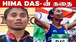 சிலிர்க்க வைக்கும் Hima Das-ன் நிஜ பின்னணி!   World U20 Championships