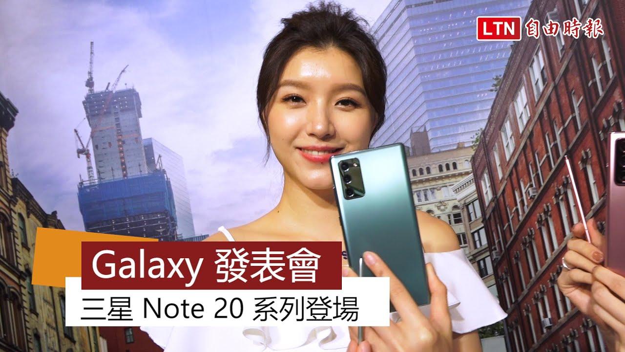 最盛大 8 月發表會!三星公布旗艦 Galxy Note 20 等 5 款新品
