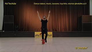 Ha'Yechida - Dance | היחידה - ריקוד