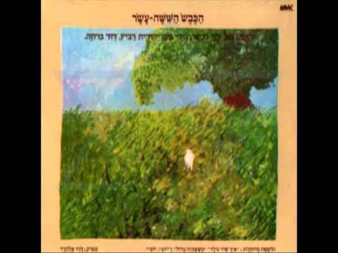 Hayalda Hachi Yafa Bagan - Hakeves Hashisha Asar / הילדה הכי יפה בגן - הכבש השישה עשר