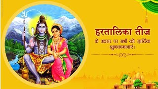 Happy Hartalika/Haryali Teej video/Pyar Mil Jaye..Teej wishes,messages videoतीज की हार्दिक शुभकामनाए
