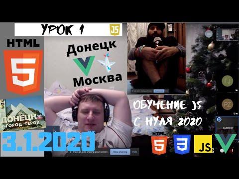Мухосранск ✈️ Москва. Урок 1. HTML-теги и их CSS-стили. / Middle Frontend Dev за пол года [3.1.2020]