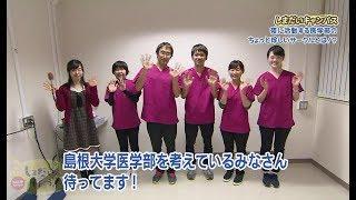 島根大学PR番組「しまだいへ行こう!」11月放送分