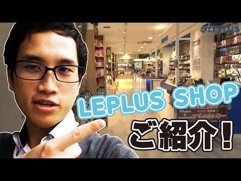 福岡 天神のスマホアクセサリーショップ!LEPLUS SHOPをご紹介!【LEPLUS】