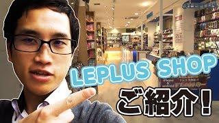 福岡 天神のスマホアクセサリーショップ!LEPLUS SHOPをご紹介!【LEPLUS】 thumbnail