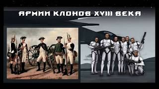 В поисках утерянных знаний. Часть 2. Армии клонов XVIII века.