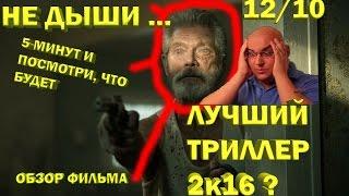 """""""НЕ ДЫШИ""""-ЛУЧШИЙ ТРИЛЛЕР 2к16? (обзор фильма)"""