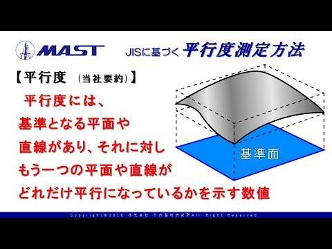 平行度・平面度について   竹内型材研究所