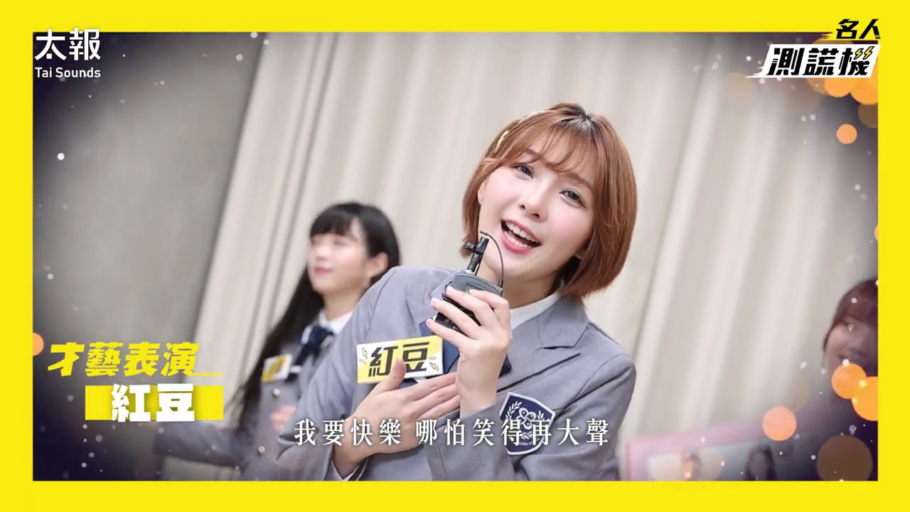 L.C.G.勵齊女孩 個人技Show time大爆發|名人測謊機