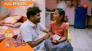 Abiyum Naanum - Ep 120 | 13 March 2021 | Sun TV Serial | Tamil Serial