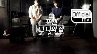 [MV] 4MEN(포맨) _ You're My Home(넌 나의 집)