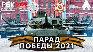 Парад Победы 2021 на Красной площади. Прямая трансляция парада 9 мая в Москве