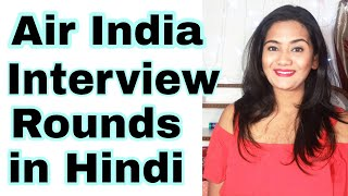 Air India All Interview Rounds in Hindi | What is the Selection Process of Air India Cabin Crew Job