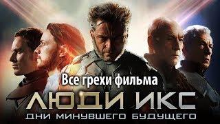 Все грехи фильма 'Люди Икс: Дни минувшего будущего'