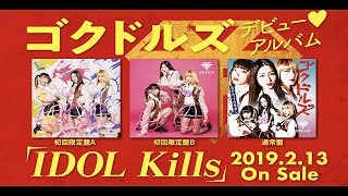 ゴクドルズ デビューアルバム『IDOL Kills』ダイジェスト映像