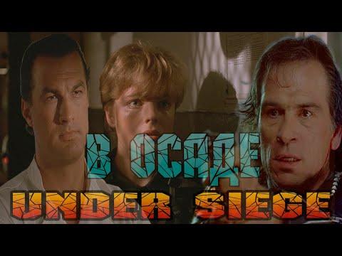 БОЕВИК В ОСАДЕ/ UNDER SIEGE (США, 1992) СТИВЕН СИГАЛ