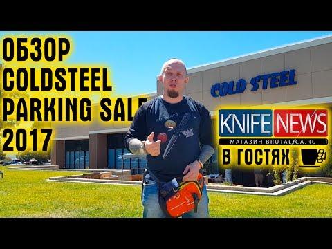 обзор Cold Steel Parking Sale 2017 - Knife News 153 в гостях