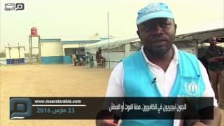 مصر العربية   لاجئون نيجيريون في الكاميرون..محنة الموت أو العطش