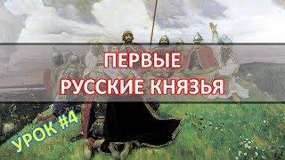 История России Урок №4 Первые русские князья