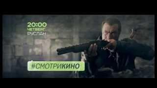 """""""Руслан"""" кино на РЕН ТВ"""