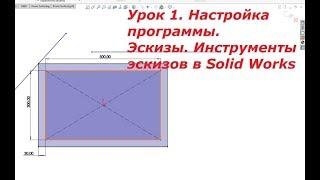 Уроки Solid Works для начинающих (обучение) Урок 1. Эскизы