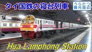 タイ国鉄 夜のフアランポーン駅に入線する寝台列車~機関車連結 Thailand Railway Hua Lamphong station
