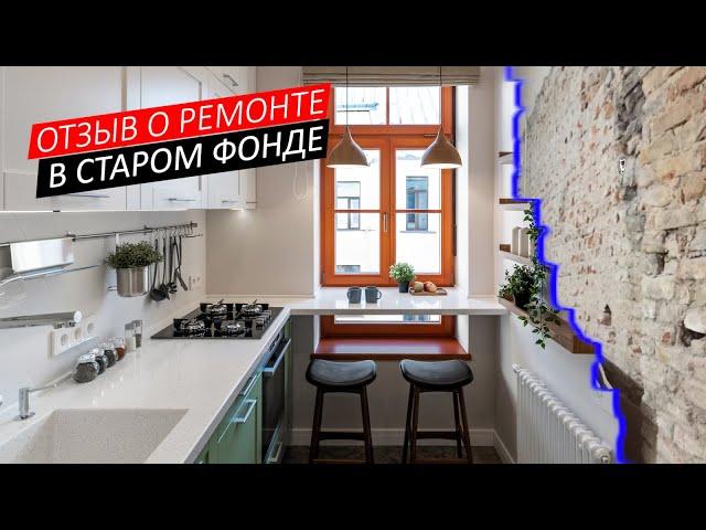 Отзыв клиента о дизайн проекте квартиры в старом фонде