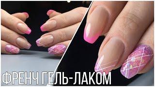 Коррекция ногтей/ Цветной френч/ Гель паутинка