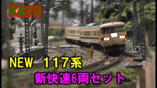 Nゲージ KATO リニューアル 117系 新快速