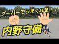 【守備力UP】基本を覚える簡単な守備練習!ゴロ捕球が上手くなる練習レベル1
