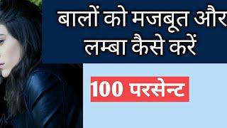बालों को झड़ना रोकने का सबसे आसान तरीका    hair care tips in hindi    ms world