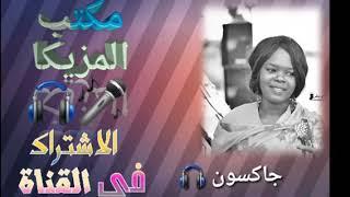 صابرية الزنجية  /خالكى و قال اباكي جديد 2019