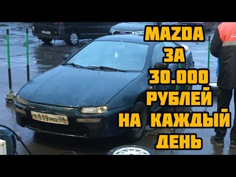 КОСМОЛЕТ или MAZDA 323 за 30т.р.