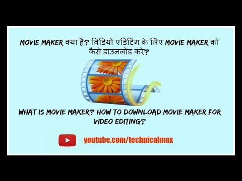 how to download movie maker